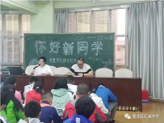 盘龙区汇承中学2021届新生入学培训