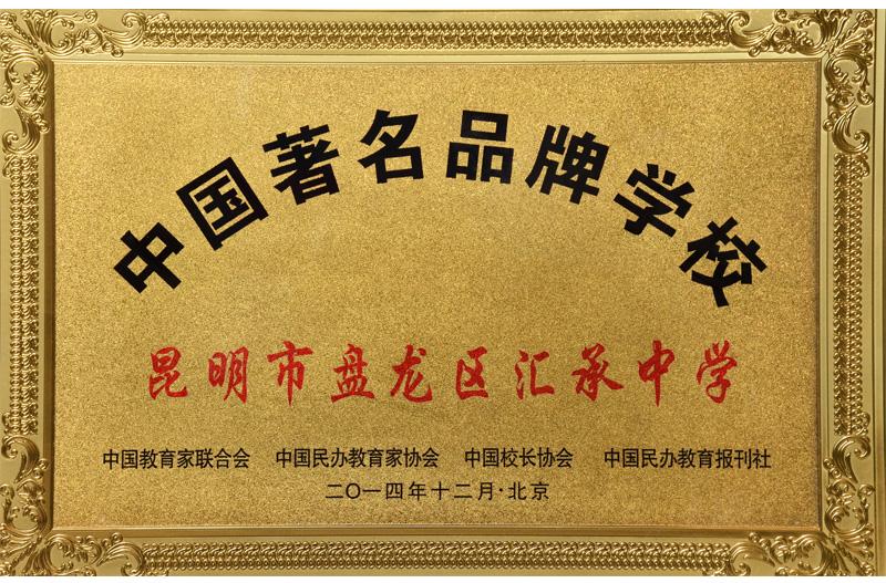 中国著名品牌学校—昆明市盘龙区汇承中学