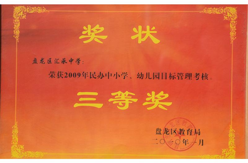 荣获2009年度盘龙区民办中小学,幼儿园目标管理考核三等奖