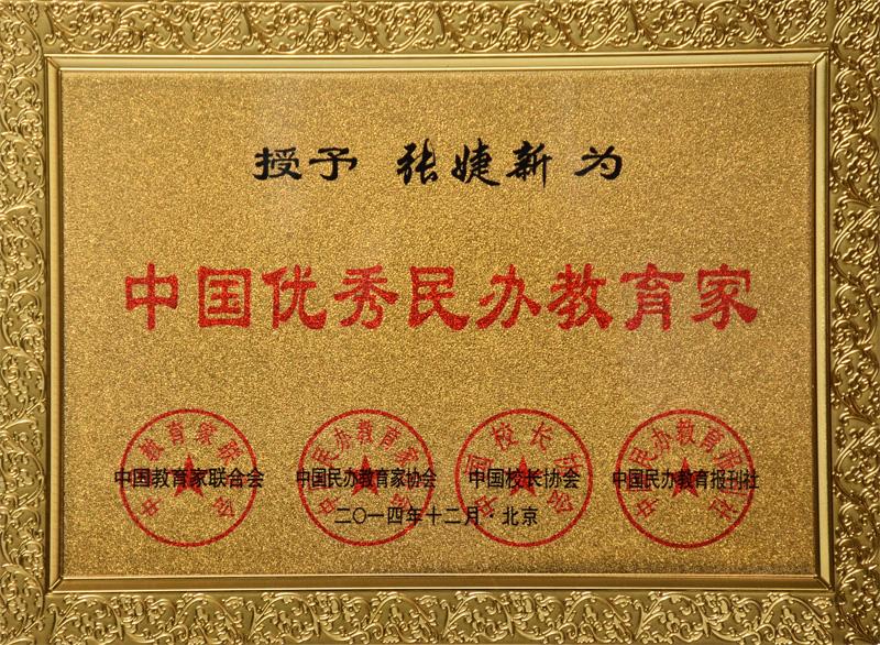 授予张婕新为中国优秀民办教育家