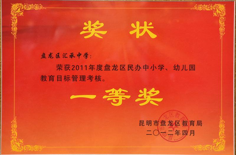 荣获2011年度盘龙区民办中小学,幼儿园目标管理考核一等奖