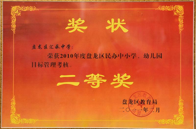 荣获2010年度盘龙区民办中小学,幼儿园目标管理考核二等奖