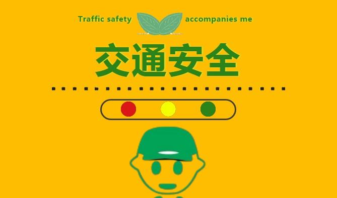 文明安全|交通安全很重要,盘龙区汇承中学提醒您!
