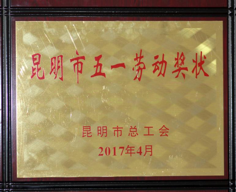 昆明市五一劳动奖章2017年
