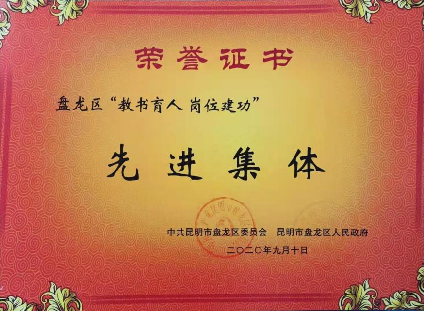 """盘龙区""""教书育人 岗位建功""""先进集体"""
