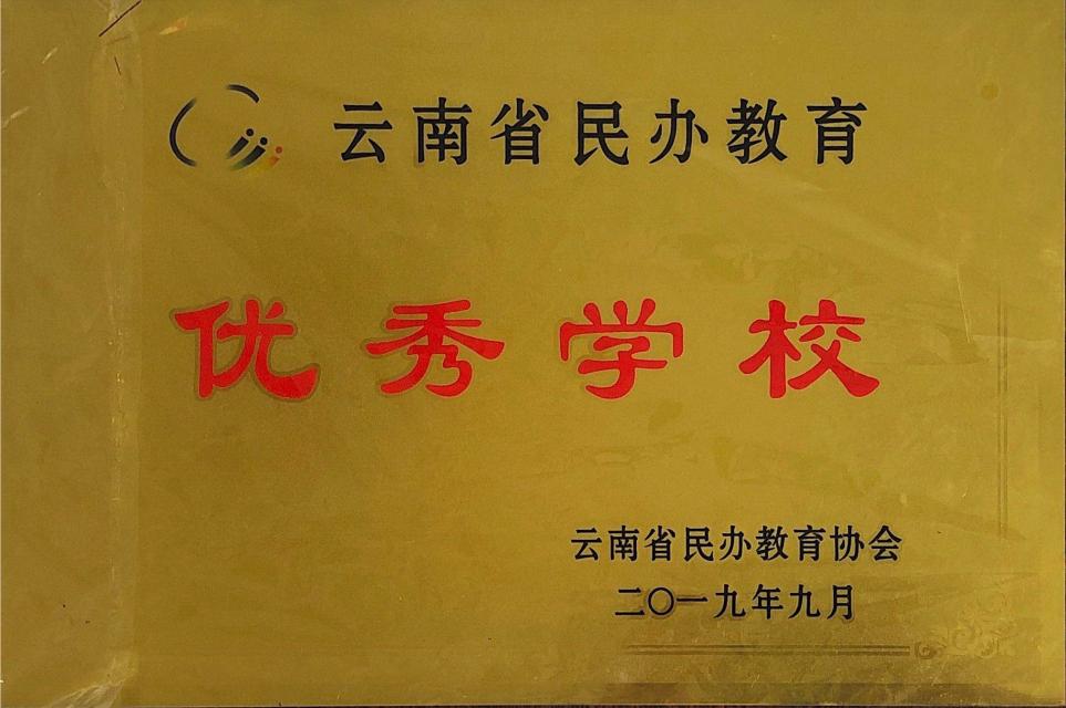 云南省民办教育优秀学校2019年