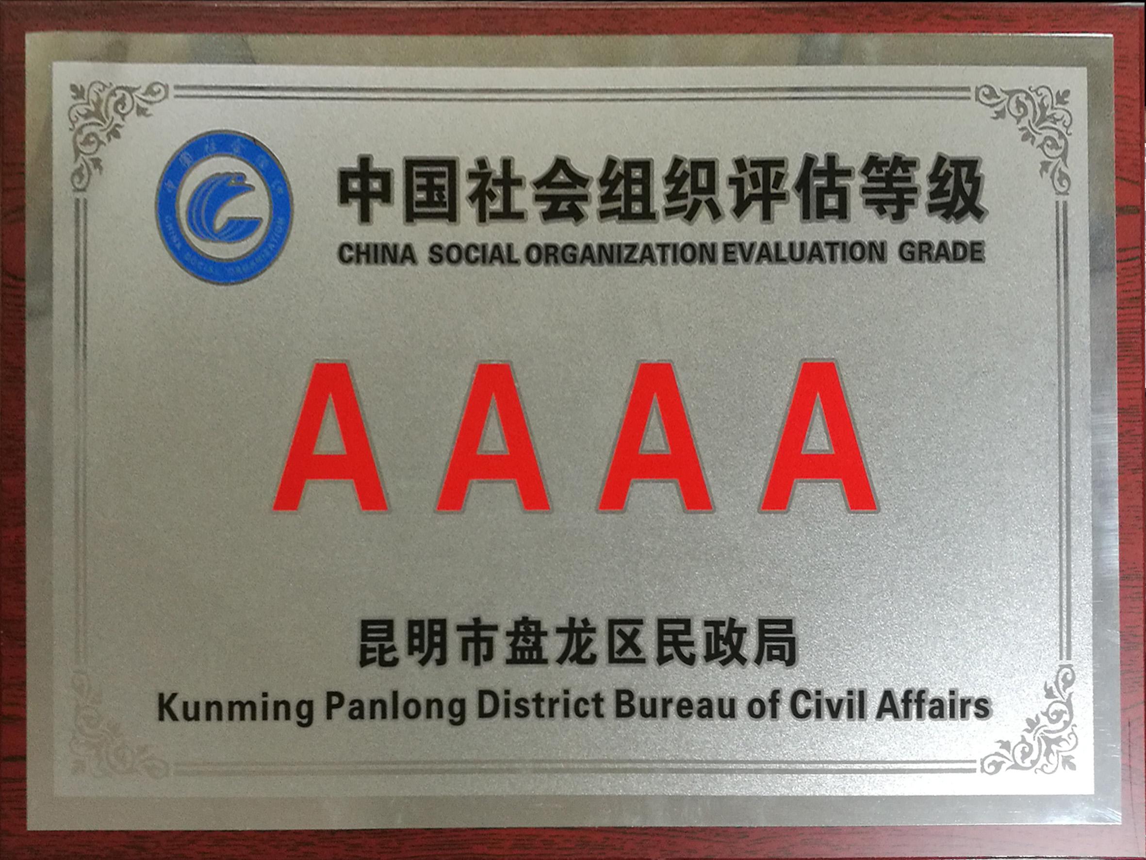 中国社会组织评估等级AAAA级